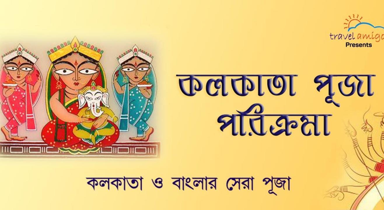 Travel Amigo Kolkata Puja Parikrama
