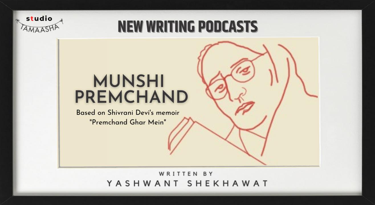NEW WRITING PODCASTS: MUNSHI PREMCHAND