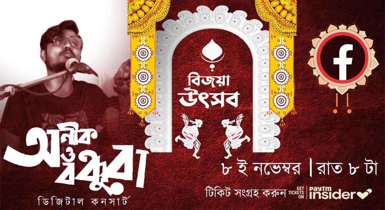 Bijoya Utsav with Aneek Chattaraj