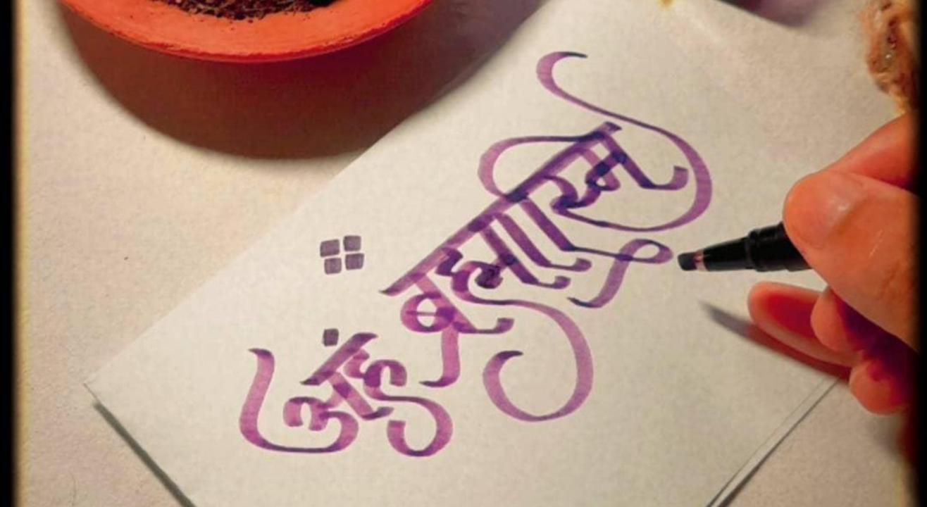 Devanagari Calligraphy Workshop