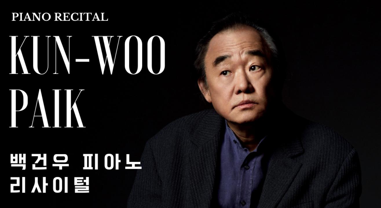 SAC on Screen - Kun-Woo Paik's Piano Recital