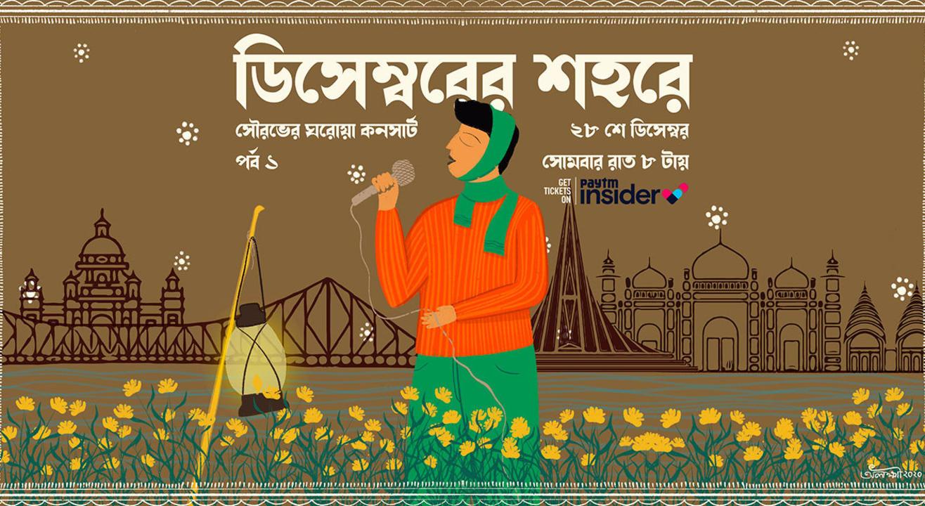 Decemberer Sohore - Sourav er Ghoroa Concert