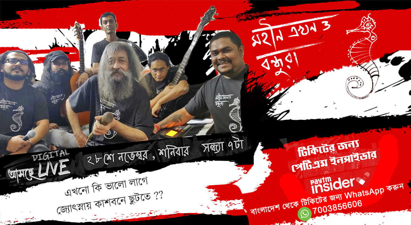 Moheen Ekhon O Bandhura - Live Digital Concert