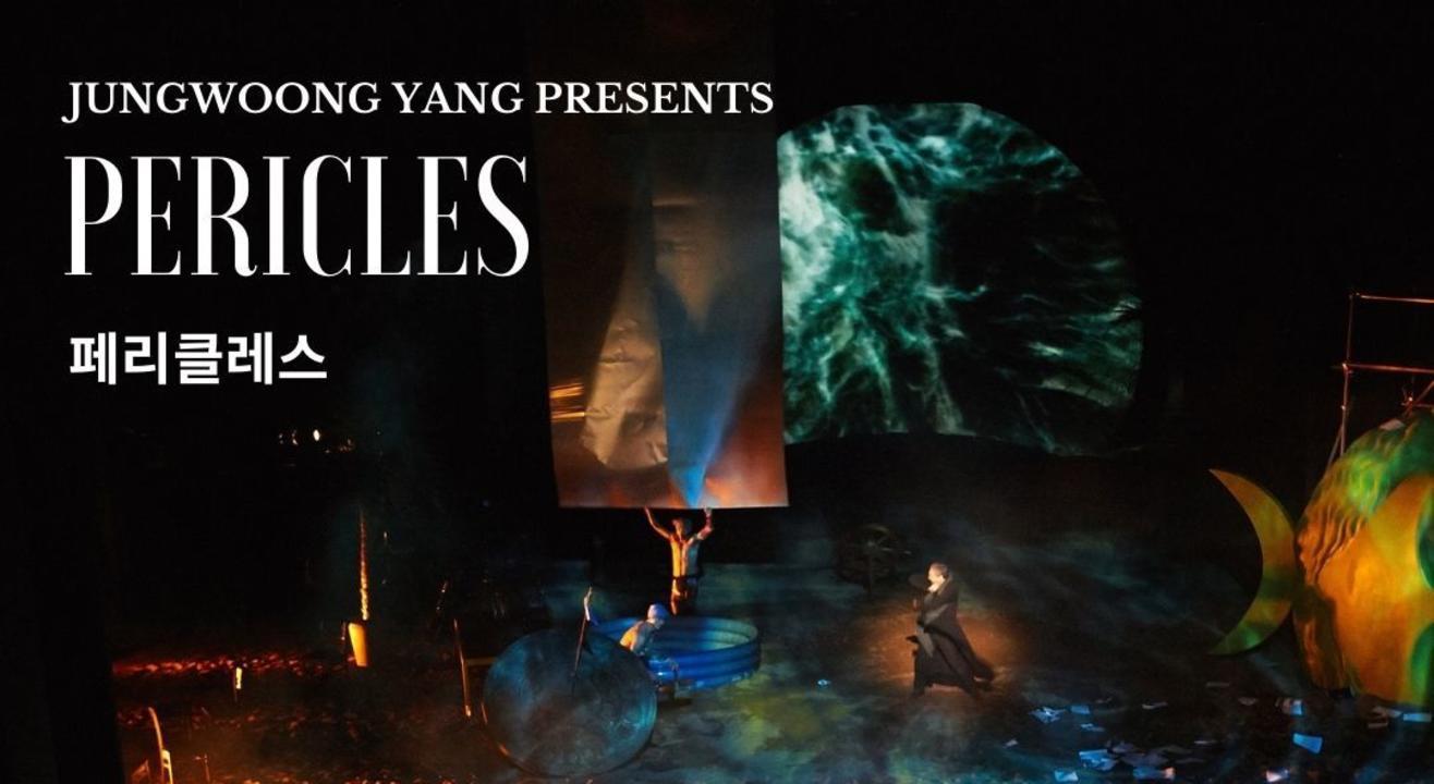 SAC on Screen: Pericles