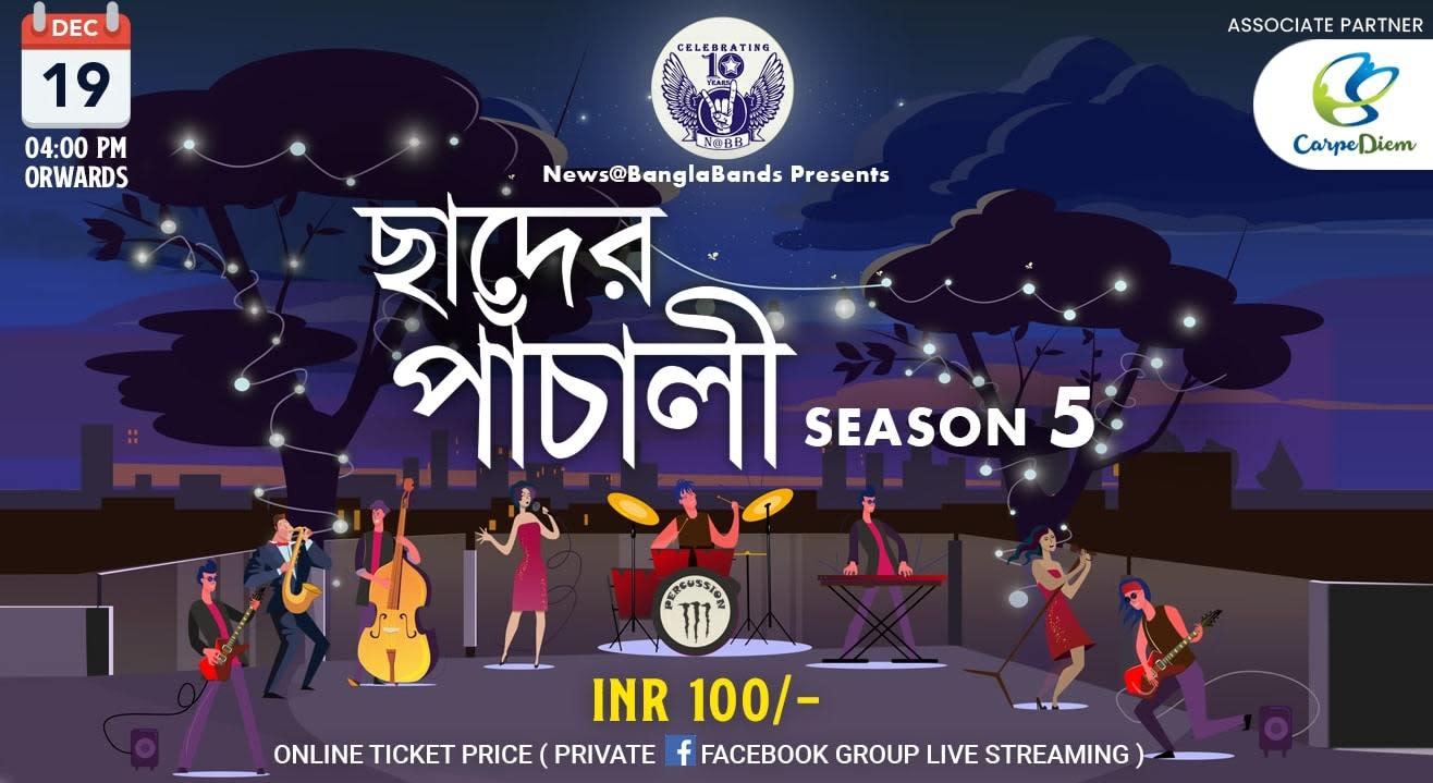Chhader Panchali - Season 5