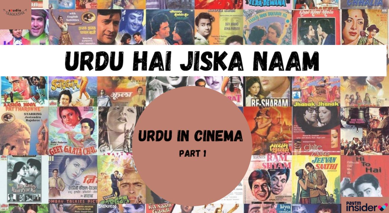 URDU HAI JISKA NAAM: Urdu in Cinema- Part I