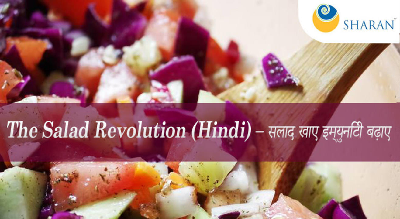 The Salad Revolution (Hindi) – सलाद खाए इम्युनिटी बढ़ाए – Free Event