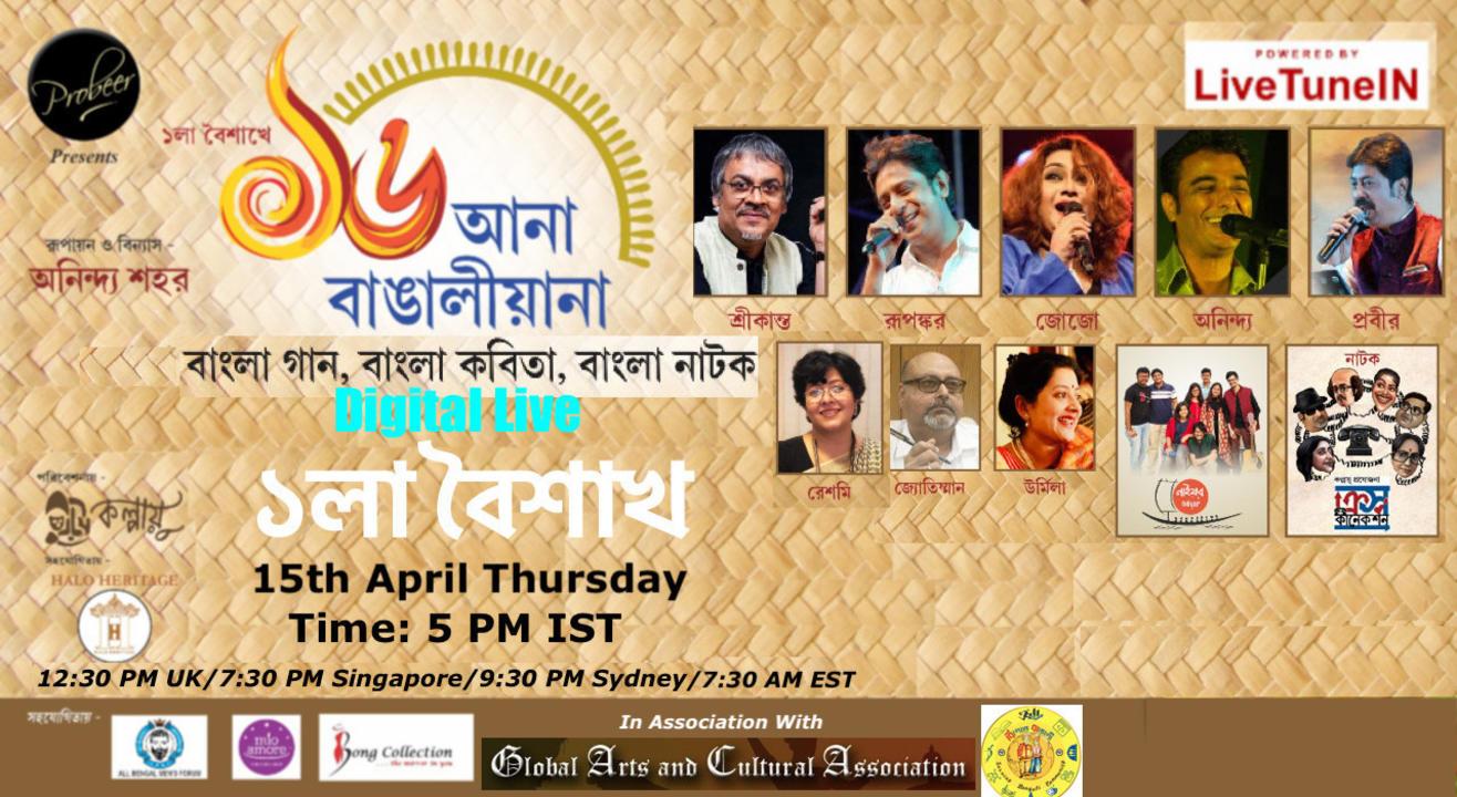 ১৬ আনা বাঙালিয়ানা - A Digital Celebration of পয়লা বৈশাখ