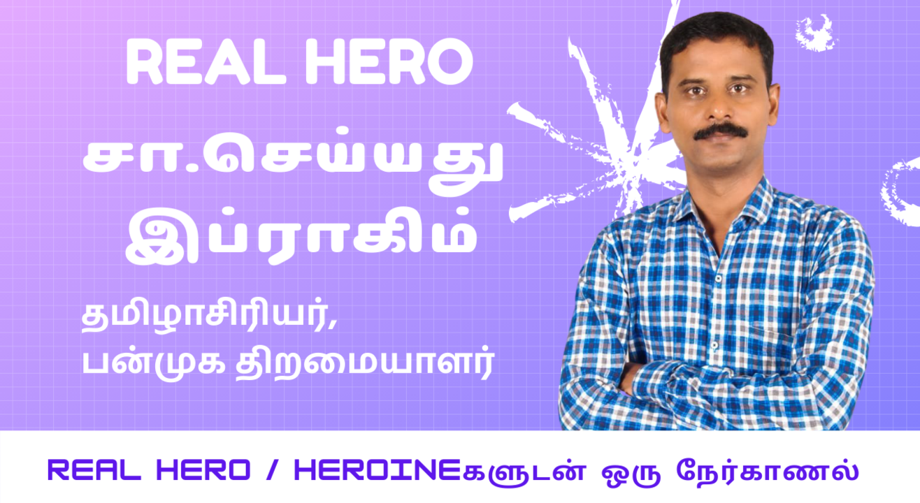 REAL HERO : சா.செய்யது இப்ராகிம்