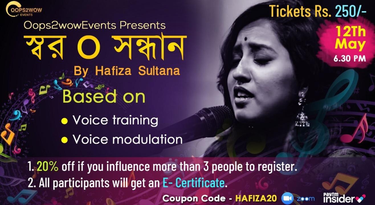 স্বর O সন্ধান by Hafiza Sultana