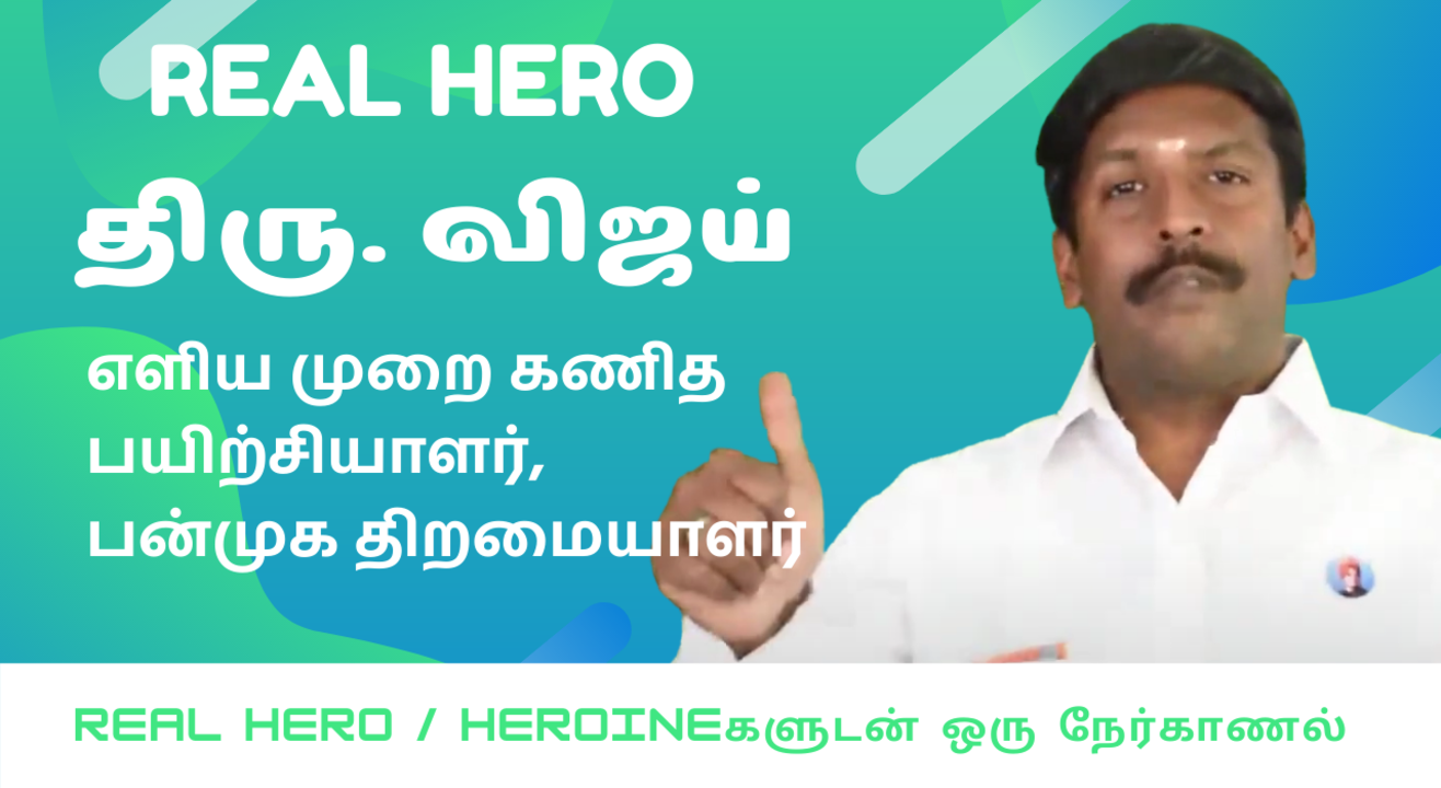 REAL HERO : திரு. விஜய். An Inspirational Series |Ithal Trust