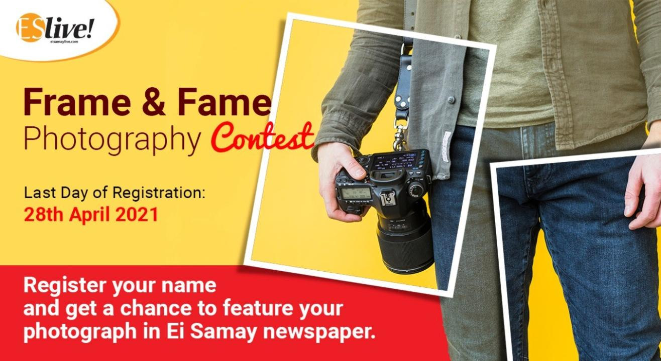 Frame and Fame Photography Contest