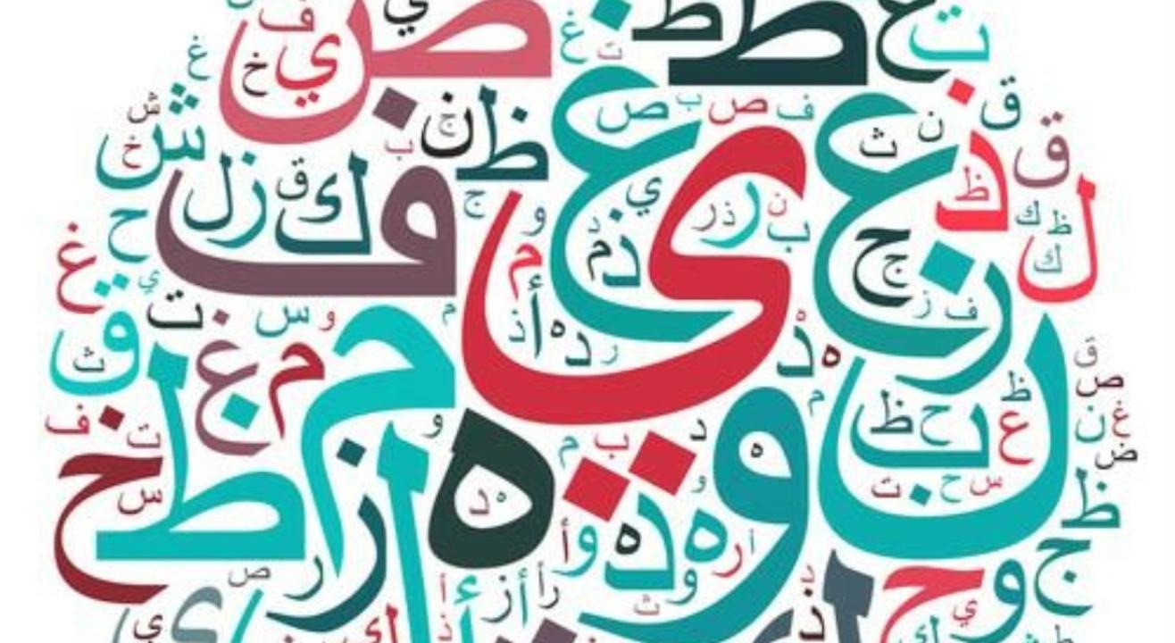 Arabic for beginner's