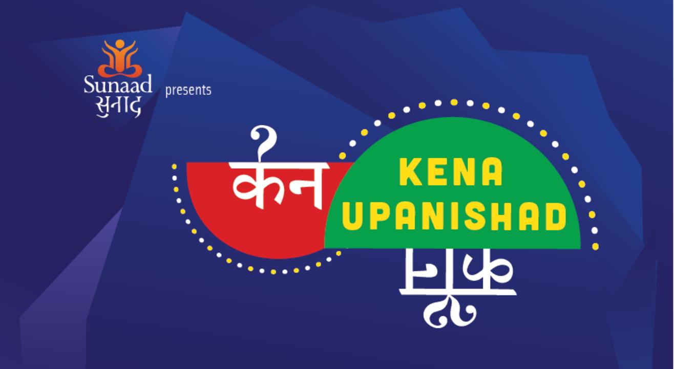 केन कौन Kena Upanishad by Sunaad