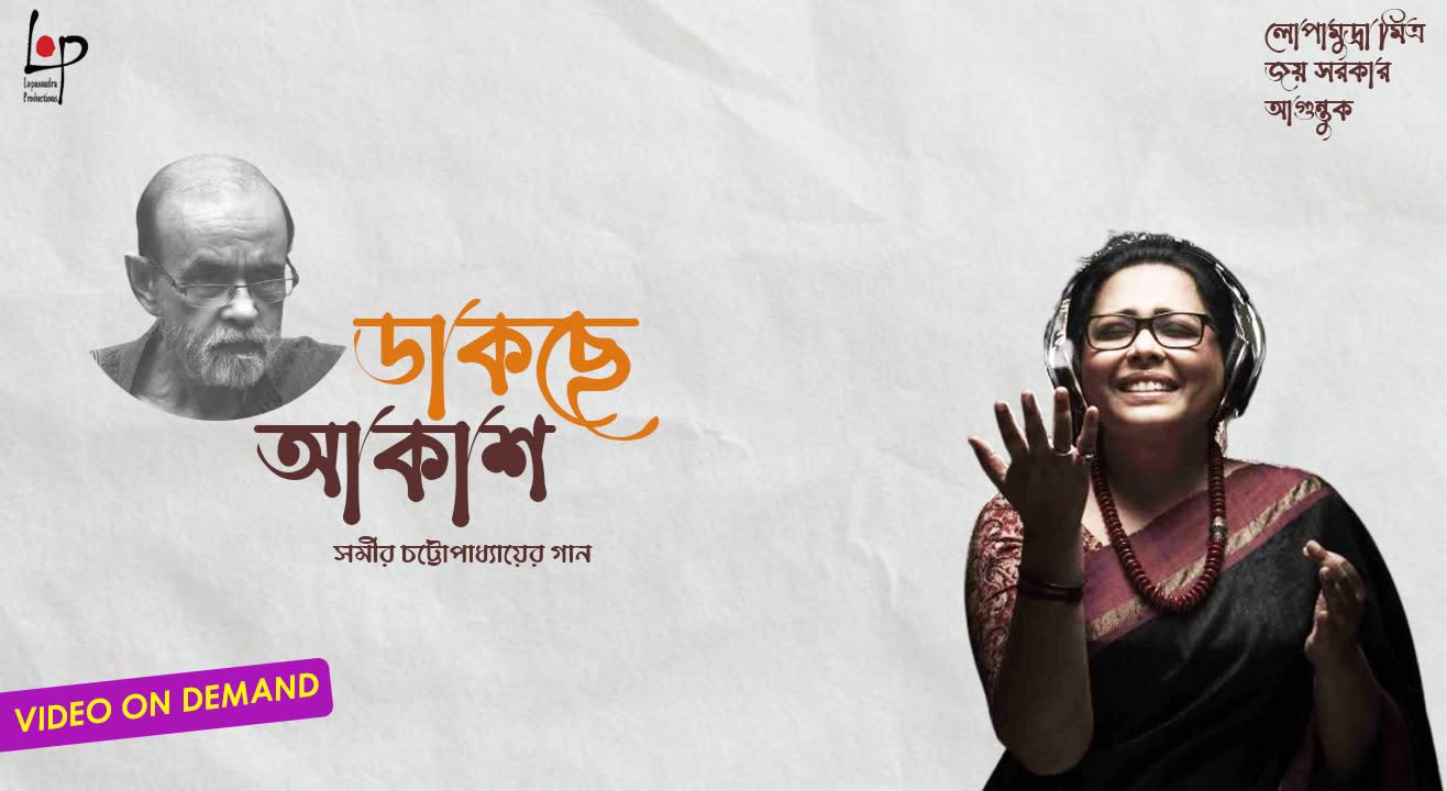 Dakchhe Akash (VOD)