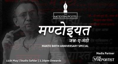 Mantoiyat | Jashn-E-Manto  | The Modern Poets