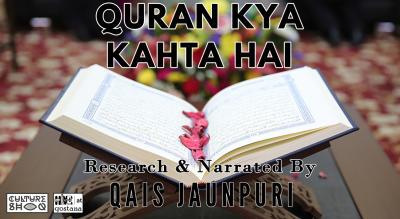 Quran Kya Kahta Hai