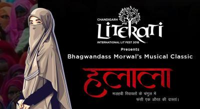 Halala: Bhagwandass Morwal's Musical Classic