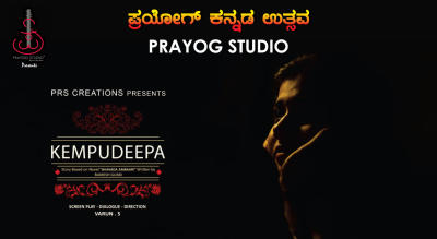 Kempu Deepa Movie Screening