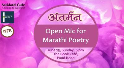 Antarmann - Marathi Poetry Open Mic