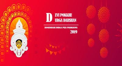 Devi Pokkhe Durga Darshan - Bonedibari Durga Darshan Durga Puja Parikrama 2019