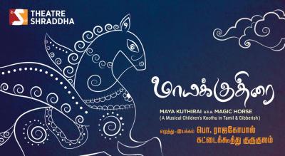 Maya Kuthirai a.k.a Magic Horse