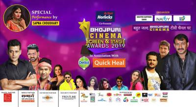 Bhojpuri Cinema Screen And Stage Cine Awards 2019