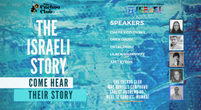 The Israeli Story