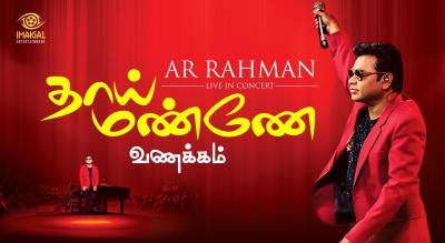 A R Rahman Live In Trichy
