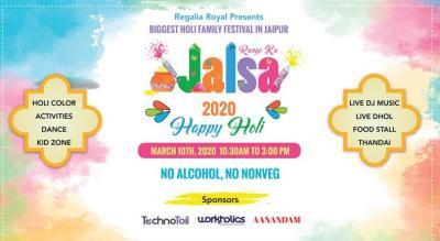 RANGO KA JALSA-2020