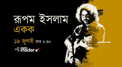 Rupam Islam Ekok - 'Live from Home' Edition II