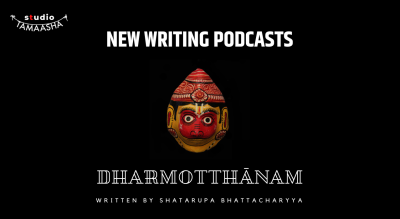 NEW WRITING PODCASTS: Dharmotthānam - Sign up for Updates