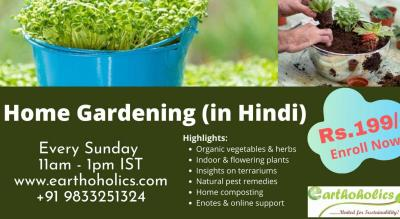Online:Home Gardening in Hindi