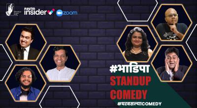 #भाडिपा Stand-up Comedy - #घरबसल्याStandup