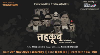 तहकूब (Theatron Entertainments' Tahakoob)