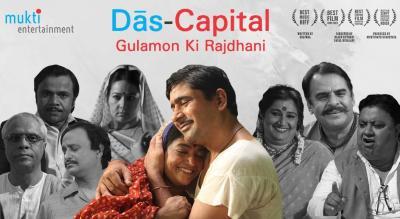 Watch Das Capital On Cinemapreneur