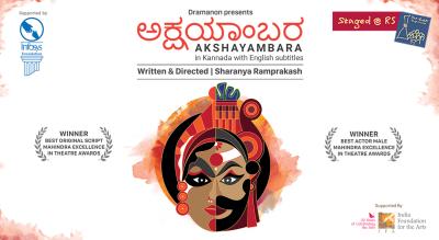 Ranga Shankara's 'Staged@RS' Presents Dramanon's 'Akshayambara'