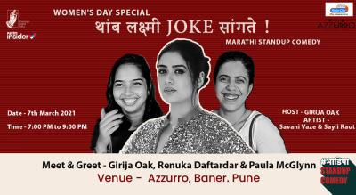 BhaDiPa Presents - थांब लक्ष्मी Joke सांगते !