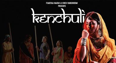Kenchuli
