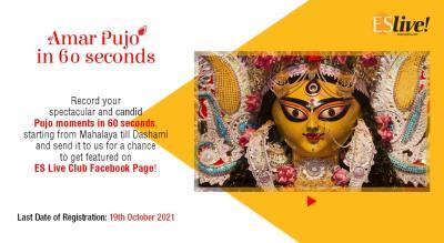 Amar Pujo in 60 seconds