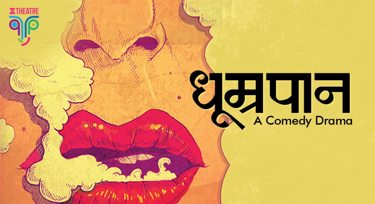 Zee Theatre presents Dhumrapaan, Kolkata