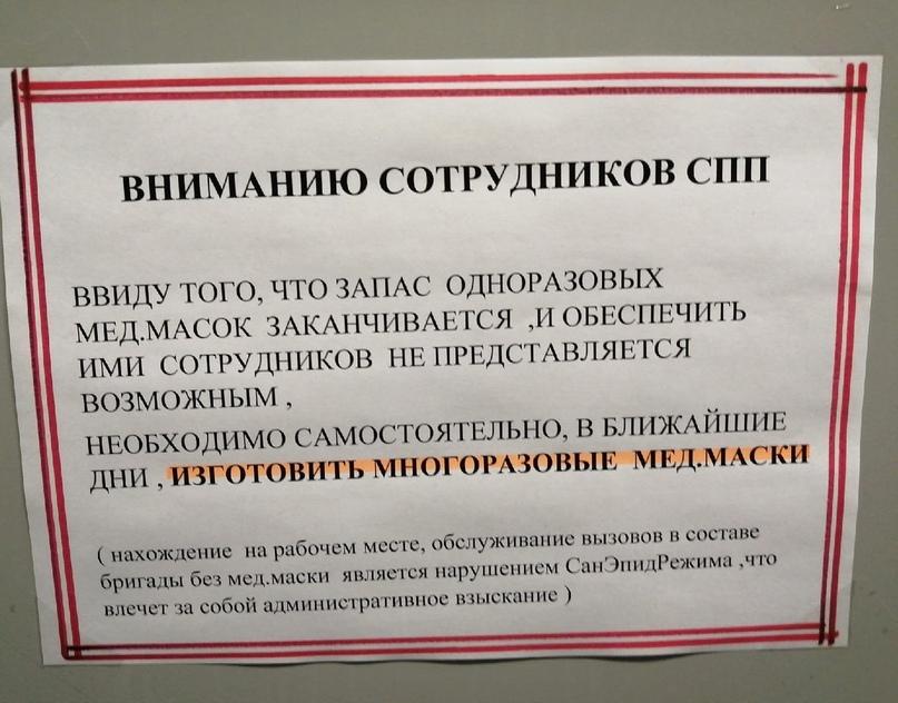 Медикам психіатричної лікарні пригрозили штрафом за відмову шити маски | Медична Росія