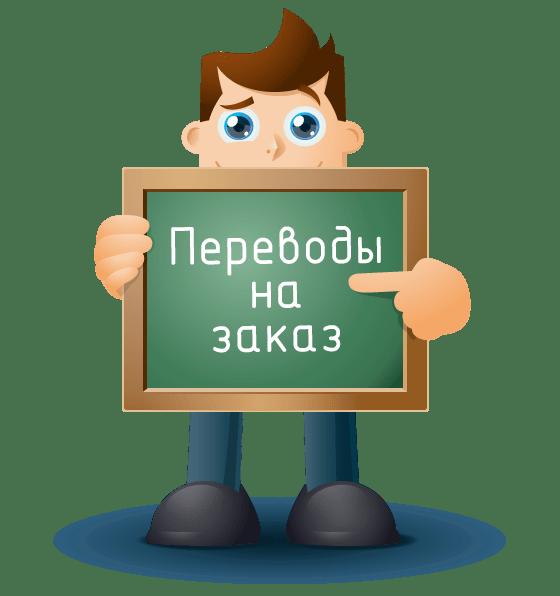 Заказать перевод текста