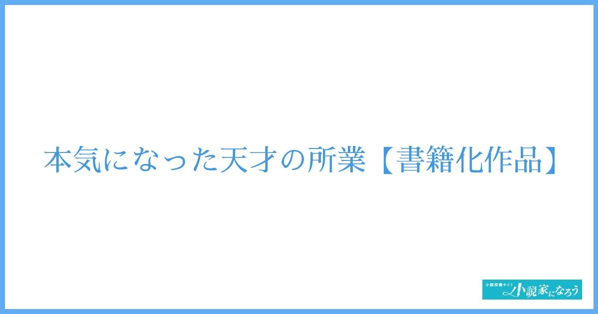 た の 本気 天才 所 業 に なっ 弘田三枝子を悼む~一瞬だった天才のきらめき(エムオンプレス)