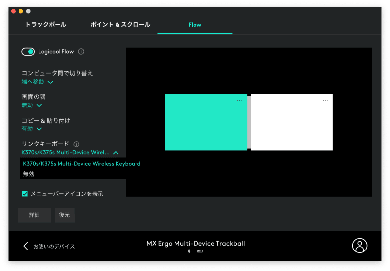 Flowの設定画面