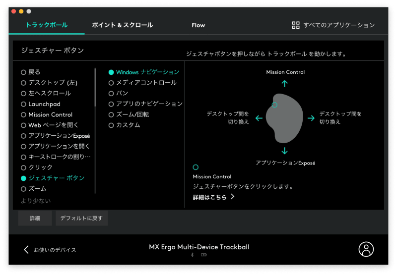 Logicool Options ジェスチャー