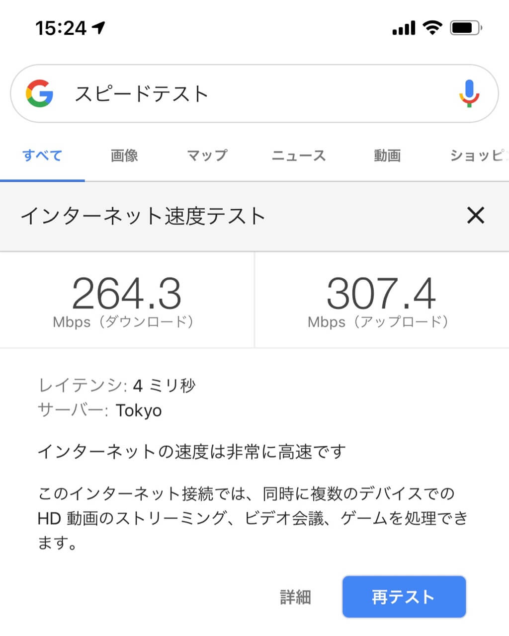 HUAWEI HG8045Q 11acでの速度