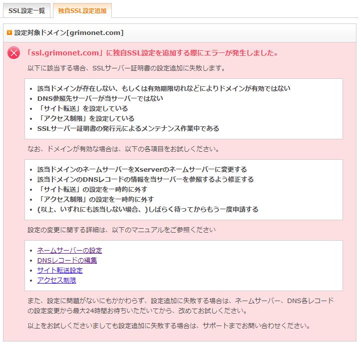 Xserver 独自SSL設定エラー