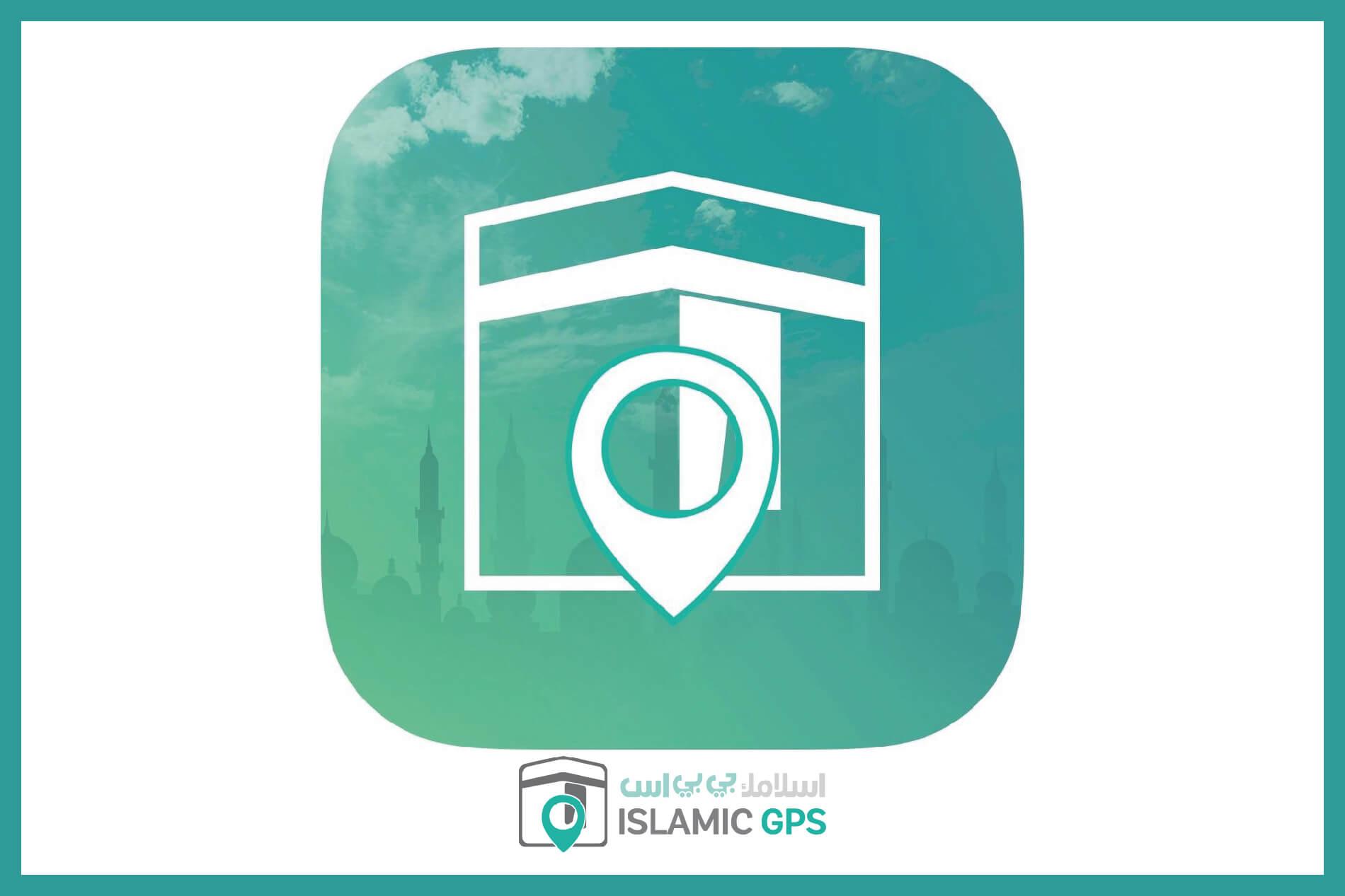 Islamic GPS App Logo