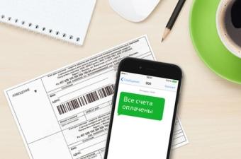 Возможные способы оплаты коммунальных платежей без комиссии